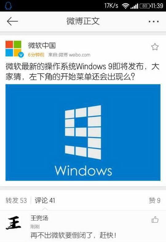 Windows 9 China
