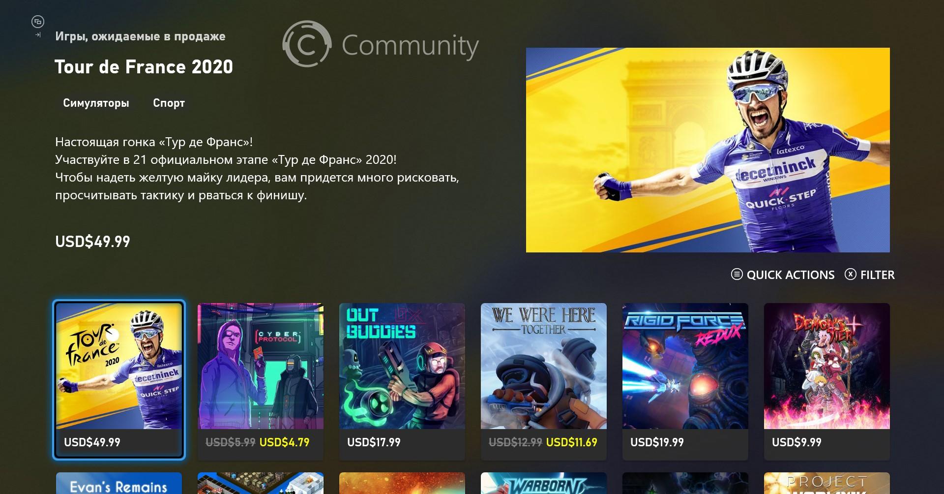 Interfaccia nuovo store Xbox Mercury 5